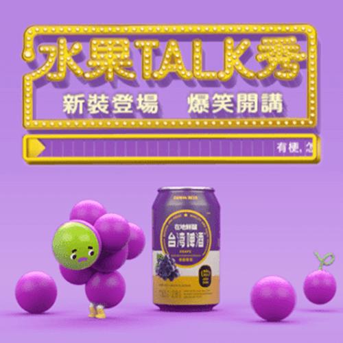 台灣啤酒 ─ 水果TALK秀