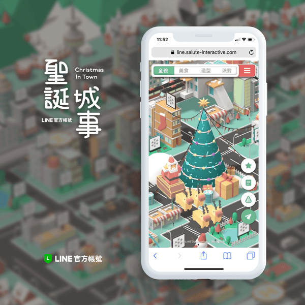 LINE Christmas in Town ─ 聖誕城事